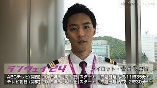 【白石隼也】ドラマ『ランウェイ24』いよいよ放送開始!