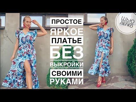 Простое платье туника без выкройки своими руками | как сшить платье просто и легко | шью сама