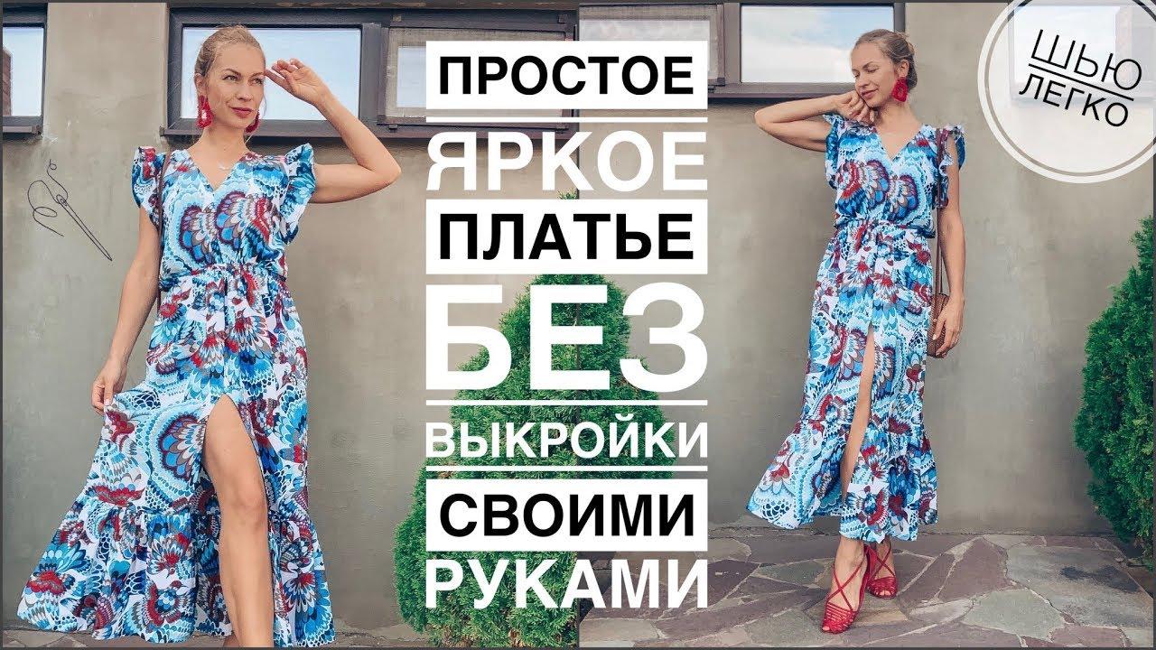 Простое платье туника без выкройки своими руками   как сшить платье просто и легко   шью сама
