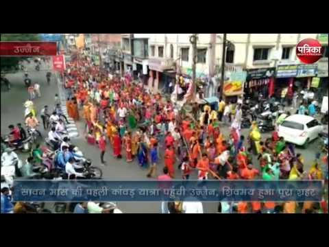 Ujjain reached the first kawad yatra the sawan maas at Madhya Pradesh