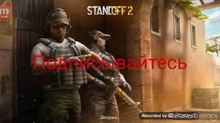 Дуель Ветеран против Ninja Standoff 2 в (Standoff2)