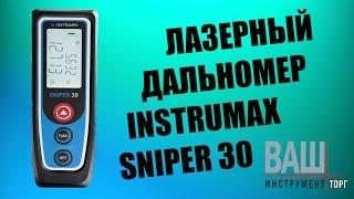 Лазерный дальномер INSTRUMAX SNIPER 30