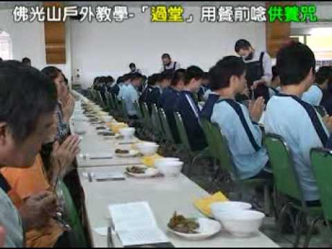 20090402佛光山戶外教學-「過堂」用餐前念供養咒 - YouTube