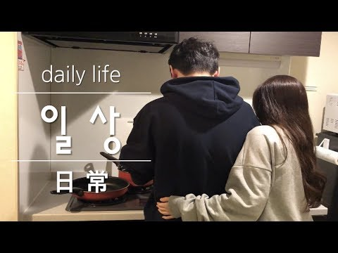 [한일커플-日韓カップル] 일상 VLOG - 휴일(日常, daily life)