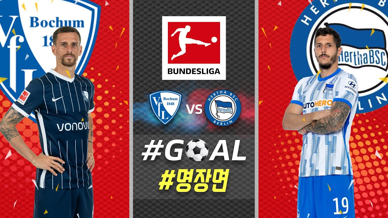 [분데스리가] 보훔 VS 헤르타 BSC - 4Rㅣ#골모음 #주요장면 [ENG]