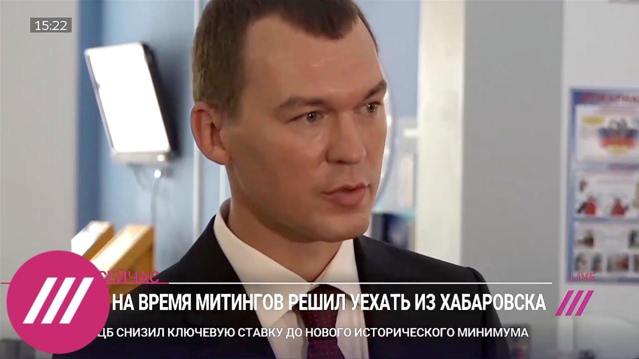 Дегтярев рассказал, куда уедет из Хабаровска на время митингов // Здесь и сейчас