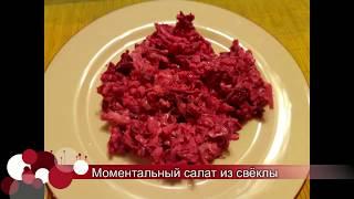 Моментальный салат из свёклы