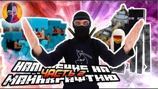 ДОКТОР ЗЛЮ ЧМЗН и НИНДЗЯГО: нападение на Майнкрафтию продолжается! 2.13