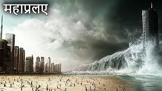 Dutch Boy Experiment | Sci Fi Disaster Movie Ending Explain | Geostorm Movie Explanation in Hindi
