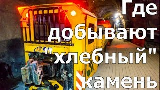 В Шахте Кировского Рудника