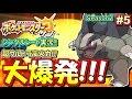 【ポケモンSM】超ウルトラ高火力!!大爆発!! シングルレート対戦実況!シーズン2 #5 【ポケモンサン ムーン】