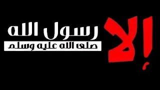 ٲنشودة فداك العباد / إلا رسول الله / M A R X