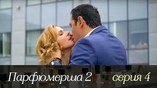 Парфюмерша 2 - Серия 4/ 2017 / Сериал / HD 1080p