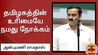 தமிழகத்தின் உரிமையே நமது நோக்கம் அன்புமணி ராமதாஸ், பாமக இளைஞரணி தலைவர் | Thanthi TV