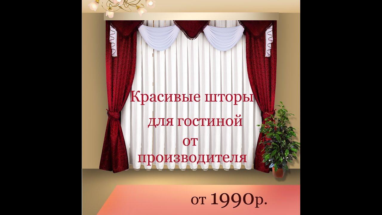 В интернет магазине леруа мерлен вы можете купить шторы с быстрой доставкой по низким ценам. Широкий ассортимент штор на окна. Закажите на.