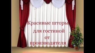 Готовые шторы для гостиной.(Купить готовые шторы для гостиной можно здесь: http://bellashtora.ru У нас Вы можете купить очень красивые шторы для..., 2014-10-18T15:22:38.000Z)