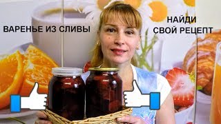 видео Варенье