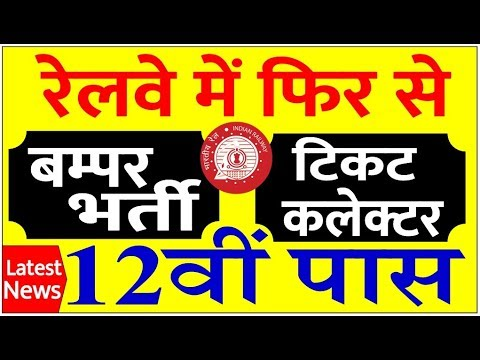 railway recruitment 2018 latest railway news today on rrb railway jobs for ticket collector 10, 12th