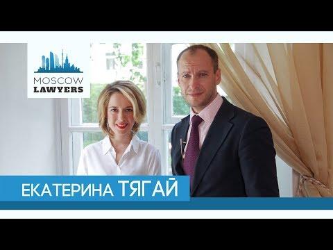 Moscow lawyers 2.0: #17 Екатерина Тягай (Институт бизнес-права)