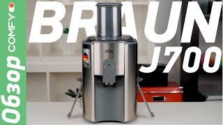 Braun J700 -  центробежная соковыжималка - обзор от Comfy.ua