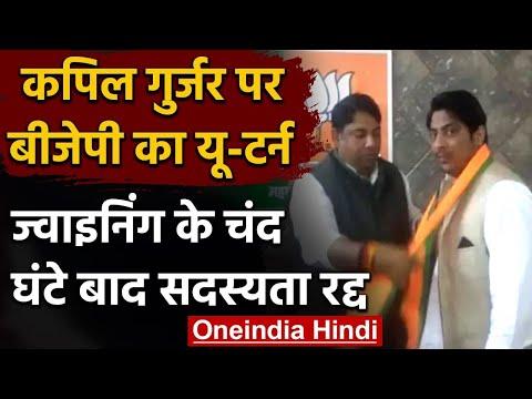 Shaheen Bagh में गोली चलाने वाले Kapil Gujjar पर BJP का यू-टर्न, सदस्यता रद्द | वनइंडिया हिंदी