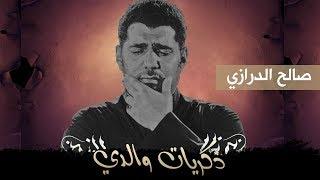 ذكريات والدي | صالح الدرازي | ليلة 4 محرم 1441 هـ