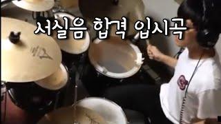 [[인천 드럼 학원]] 서울실용음악고등학교 합격 입시곡…