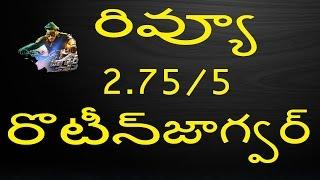 ### Jaguar Telugu Movie Review /public Talk   ## జాగ్వర్  మూవీ  రివ్యూ