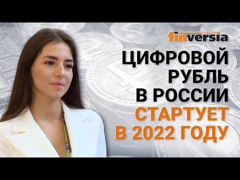 Цифровой рубль в России стартует в 2022 году