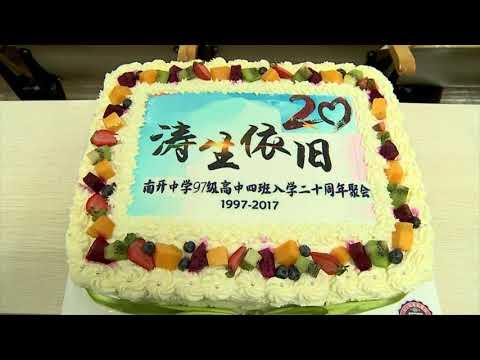 Tianjin Nankai High School 1997-2000 class 4