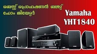Yamaha YHT 1840 Malayalam Review | ?????? ???????? Home Theatre