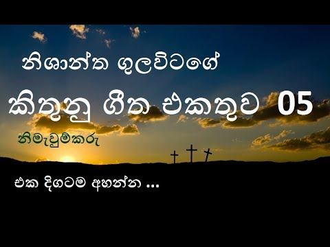nishantha gulavitage song collection part 05 | nimawumkaru | sinhala geethika