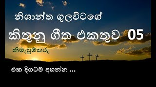 nishantha gulavitage songs collection part 05 | nimawumkaru | sinhala geethika #GeethikaSilentMusic
