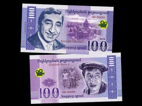 100 ДРАМ АРМЕНИЯ - ФРУНЗИК МКРТЧЯН. ПАМЯТНАЯ СУВЕНИРНАЯ КУПЮРА
