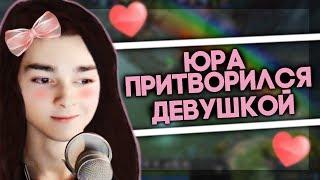 YOURANUS   Юра Притворился Девушкой и Закадрил Петьку    Dolphey