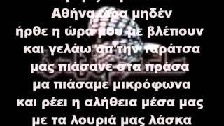 Intifada - Mojito και επανάσταση (lyrics)
