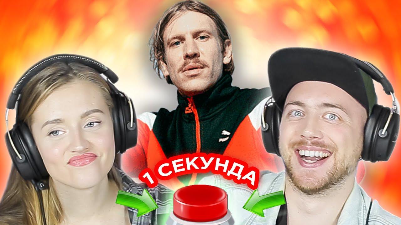 УГАДАЙ ПЕСНЮ за 1 секунду \ Иван Дорн и другие \ любимые песни Ярика