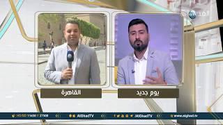 يوم جديد | شارع المعز ..  حكاية 1000 عام من تاريخ مصر