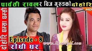 Rodhi Ghar / रोधी घर / Episode 8 / Dohori by Parbati Rawal & Chij Gurung