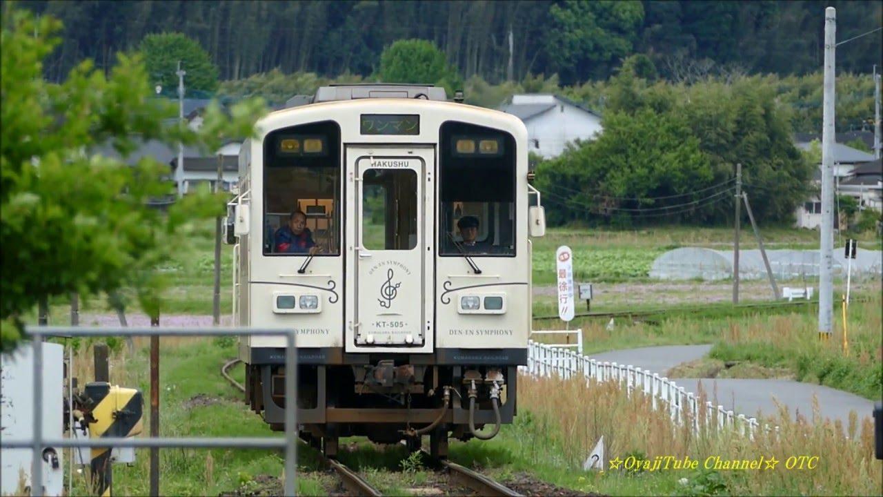 くまがわ鉄道 】木上駅 ( KT-505...