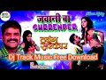 Dj Track Music Free Download Jawani Ba Surrender Khesari Lal Yadav और Kajal Raghwani
