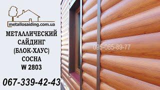 Металлический сайдинг под бревно 067-339-42-43 блок-хаус, сруб Винница(, 2016-04-22T07:16:38.000Z)