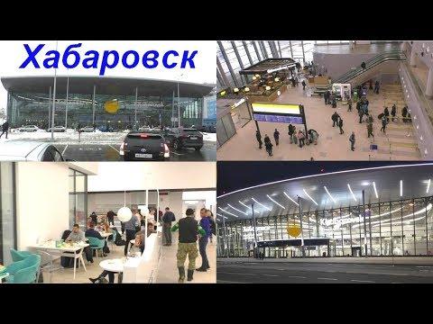 Аэропорт Хабаровск (новый) им. Г.Невельского