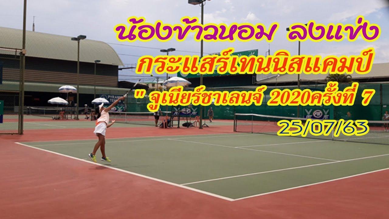 ข้าวหอม Thipkri : น้องข้าวหอมลงแข่ง กระแสร์เทนนิสแคมป์ จูเนียร์ชาเลนจ์ 2020 ครั้งที่ 7 25/07/63