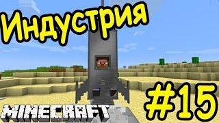 ИНДУСТРИАЛЬНЫЙ ПРОРЫВ В МАЙНКРАФТ !!! | #15 | Выживание с модами 3 | Minecraft