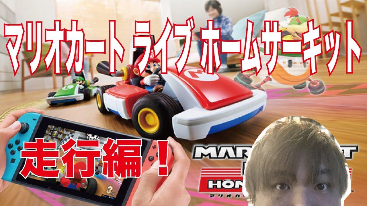 マリオカート ライブ ホームサーキット レビュー | Mini-Z Garage