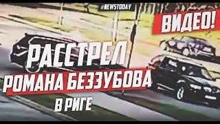 Появилось видео последних минут футбольного агента Беззубова в Риге