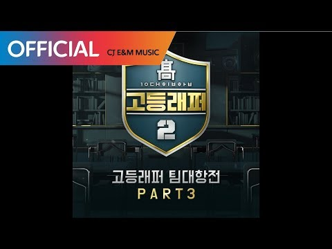 [고등래퍼2 팀대항전 Part 3] 김하온 (HAON), 빈첸(VINXEN) - 바코드 (Bar code) (Prod. GroovyRoom) (Official Audio)