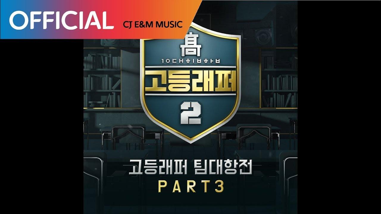 [고등래퍼2 팀대항전 Part 3] 김하온 (HAON), 빈첸 (VINXEN) - 바코드 (Bar code) (Prod. GroovyRoom) (Official Audio)