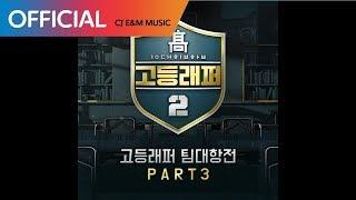 [고등래퍼2 팀대항전 Part 3] 김하온 (HAON), 빈첸 (VINXEN) - 바코드 (Bar code) (Prod. GroovyRoom) (Official Audio) thumbnail